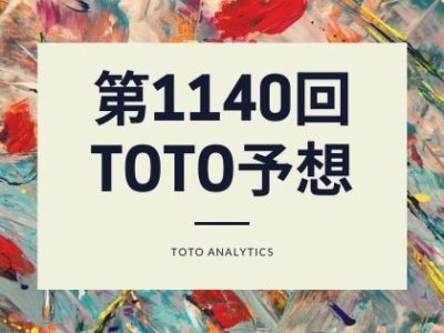 第1140回-toto予想