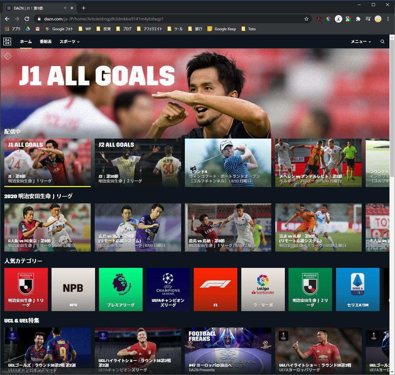パソコンのDAZNのトップ画面